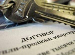 Договор о купли-продажи квартиры