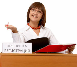 прописка регистрации