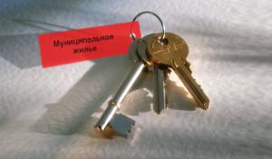 Ключи от муниципальной квартиры