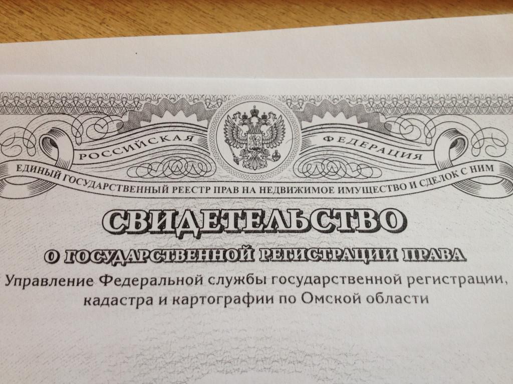 Номер свидетельства о государственной регистрации права собственности