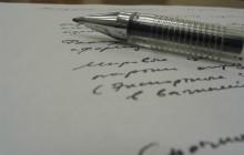 Документ и ручка