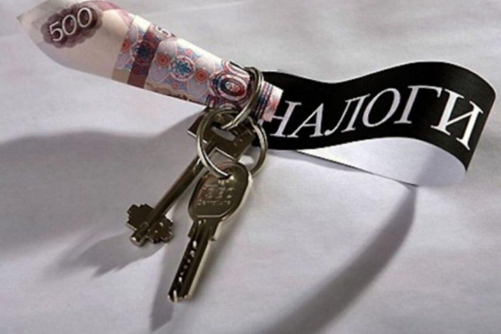 Изображение - Расчет суммы налога на недвижимость квартиру или дом klyuchi-s-birkoy-dengi-1024x683