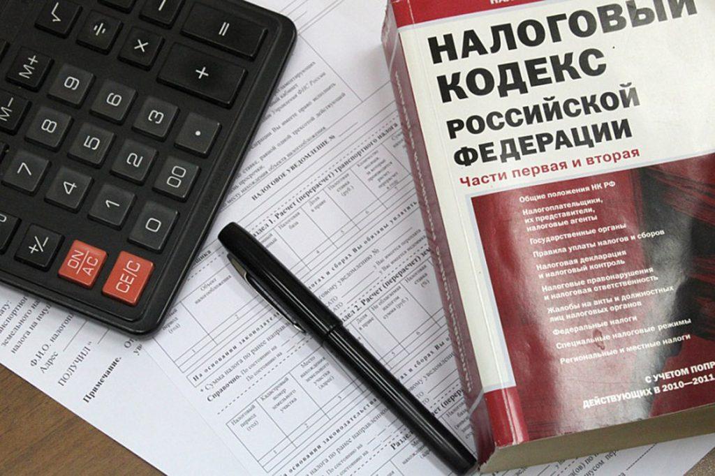 Калькулятор, ручка, бланки и Налоговый кодекс РФ
