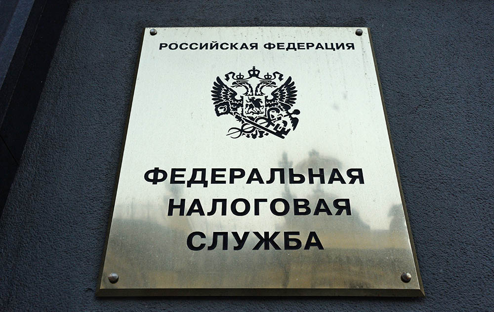 Вывеска ФНС РФ