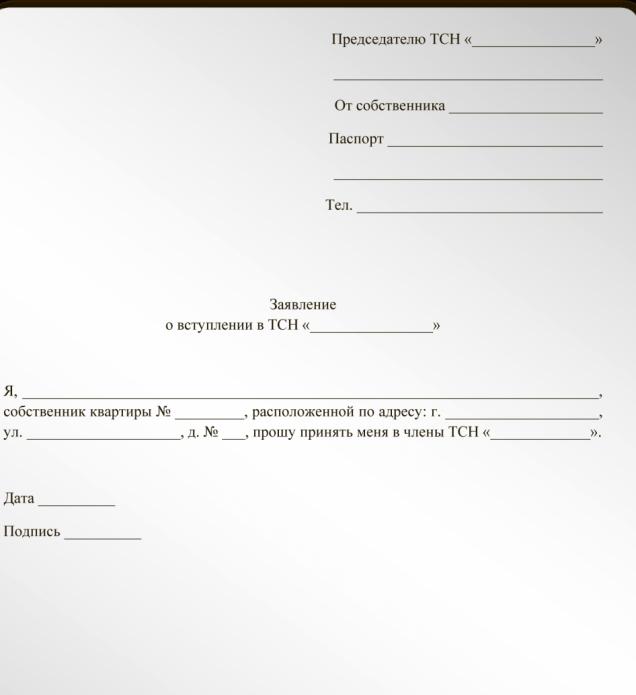 Заявление на членство а товарищество