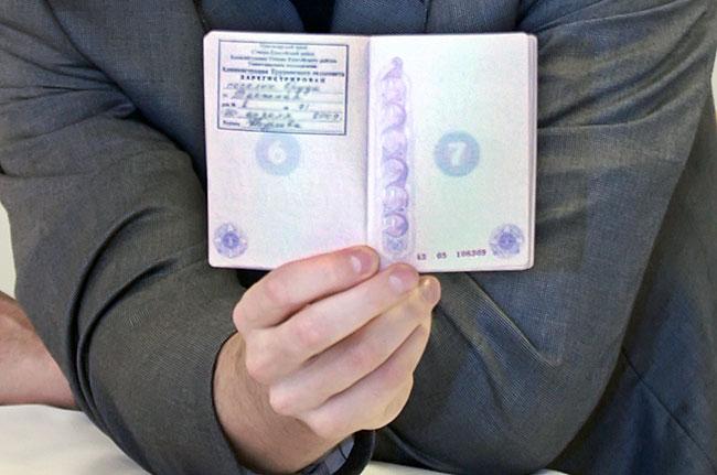 Страница паспорта с пропиской