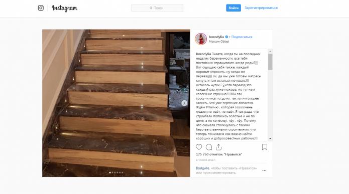 Лестница в доме Ксении Бородиной