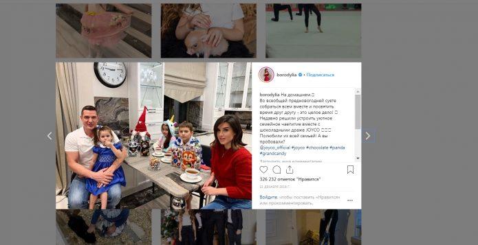 Семья Ксении Бородиной за столом