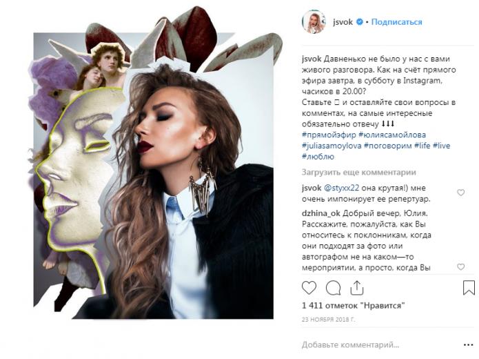 Инстаграм Юлии Самойловой