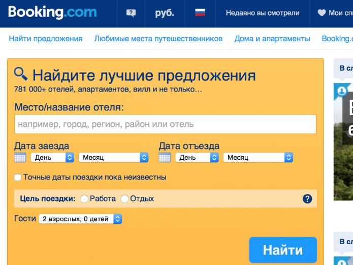 Аренда жилья на Booking.com
