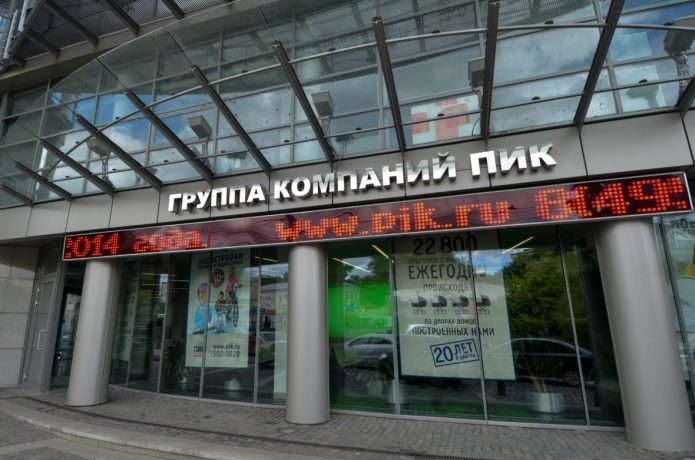 Офис ГК «ПИК»