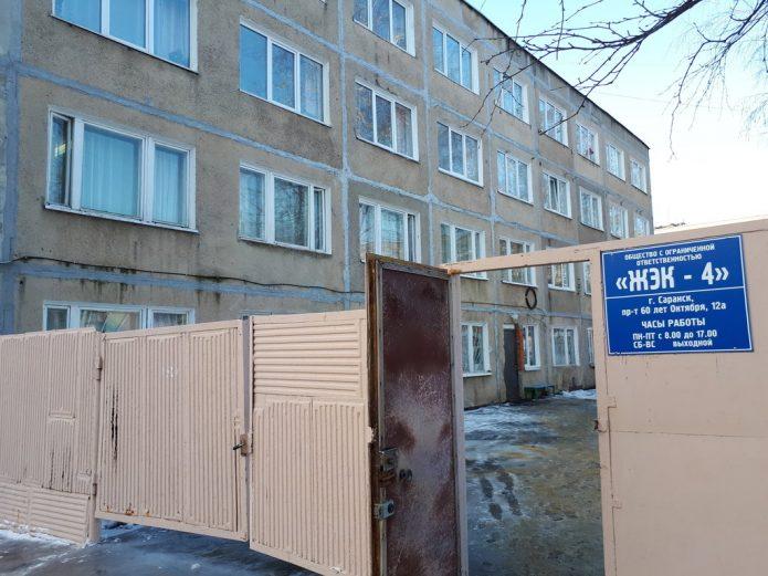 Забор с надписью «ЖЭК-4»